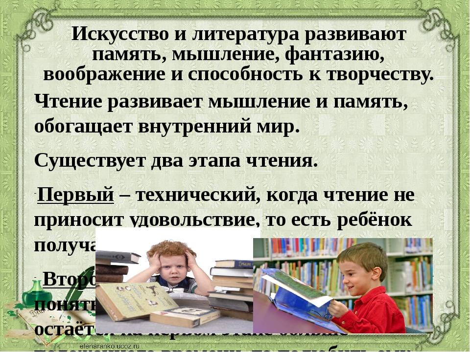 Искусство и литература развивают память, мышление, фантазию, воображение и сп...