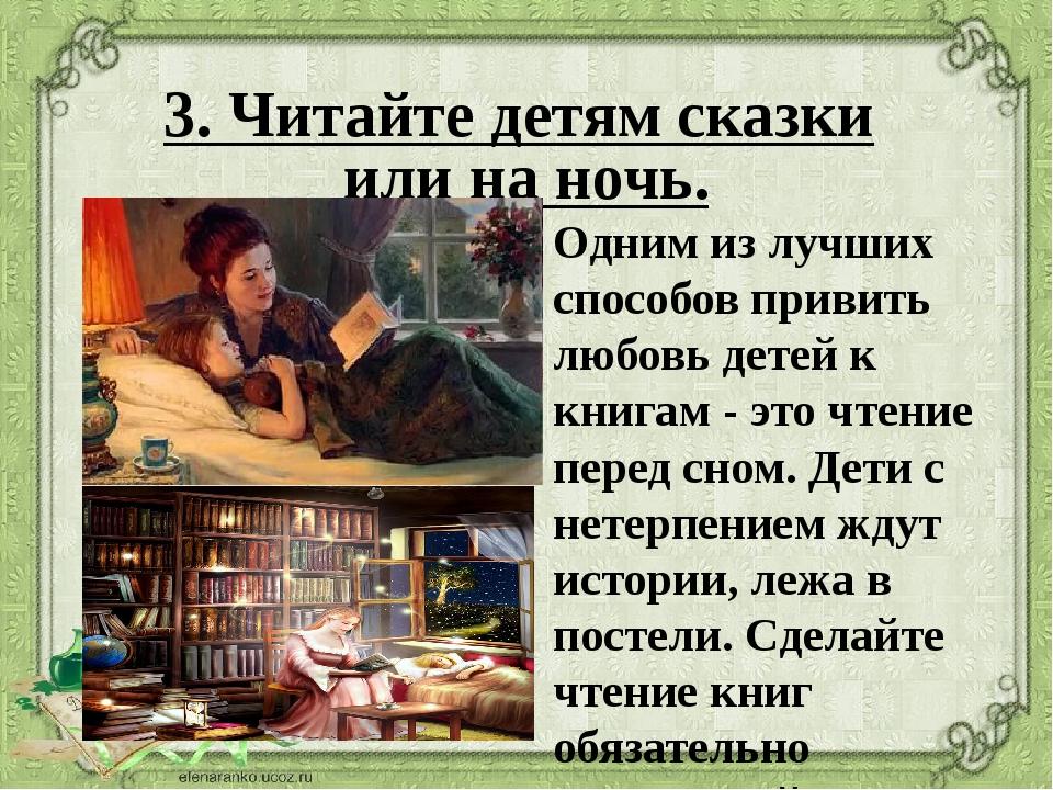 3. Читайте детям сказки или на ночь. Одним из лучших способов привить любовь...