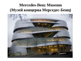 Mercedes-Benz Museum (Музей концерна Мерседес-Бенц)