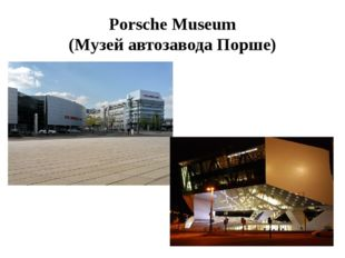 Porsche Museum (Музей автозавода Порше)