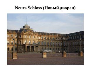 Neues Schloss (Новый дворец)
