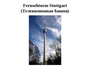 Fernsehturm Stuttgart (Телевизионная башня)