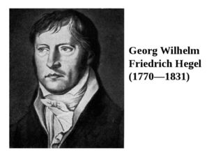 Georg Wilhelm Friedrich Hegel (1770—1831)