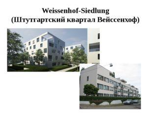 Weissenhof-Siedlung (Штутгартский квартал Вейссенхоф)