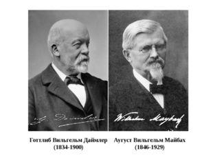 Готтлиб ВильгельмДаймлер (1834-1900) Аугуст Вильгельм Майбах (1846-1929)