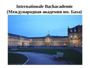 Internationale Bachacademie (Международная академия им. Баха)
