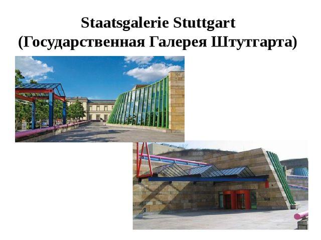 Staatsgalerie Stuttgart (Государственная Галерея Штутгарта)