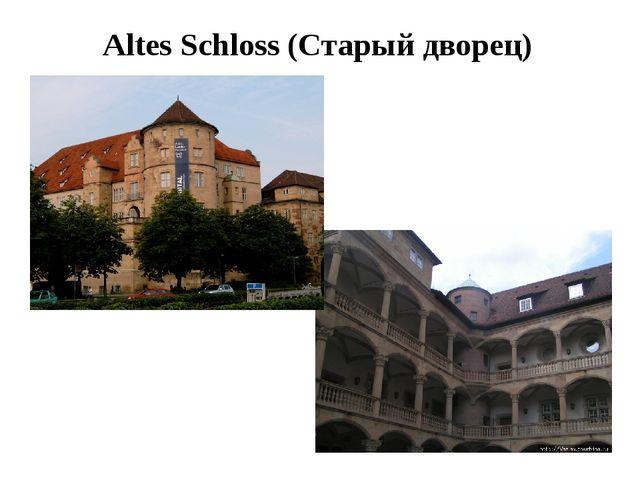Altes Schloss (Старый дворец)