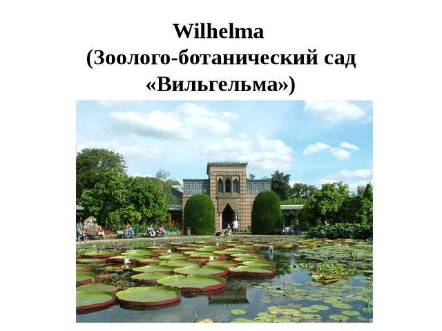 Wilhelma (Зоолого-ботанический сад «Вильгельма»)