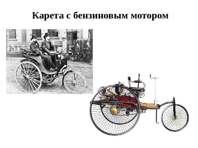 Карета с бензиновым мотором