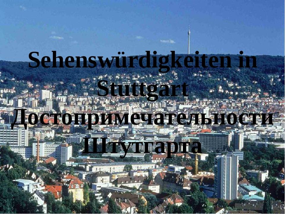 Sehenswürdigkeiten in Stuttgart Достопримечательности Штутгарта