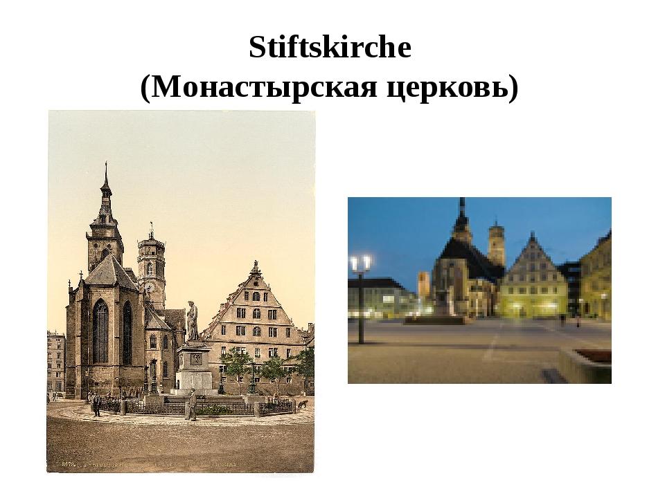 Stiftskirche (Монастырская церковь)