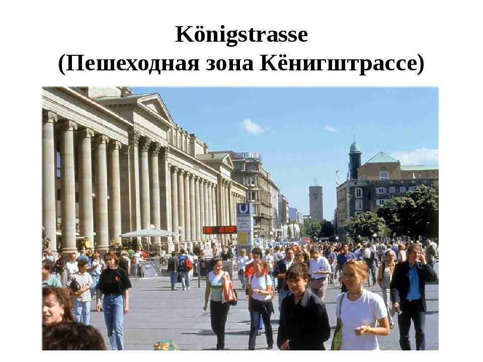 Königstrasse (Пешеходная зона Кёнигштрассе)