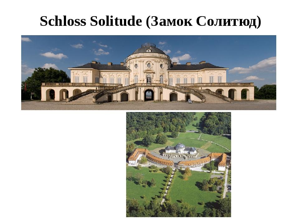 Schloss Solitude (Замок Солитюд)