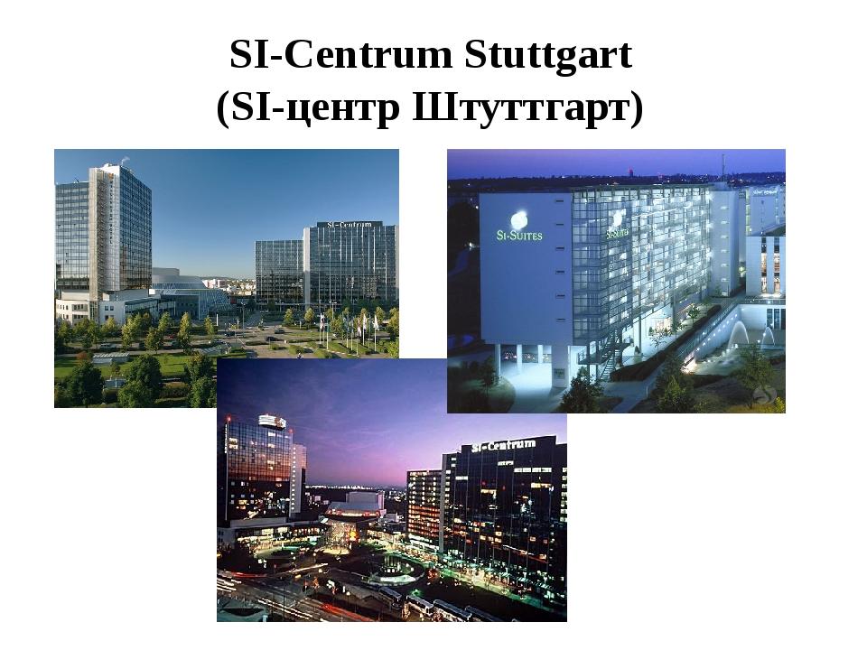 SI-Centrum Stuttgart (SI-центр Штуттгарт)