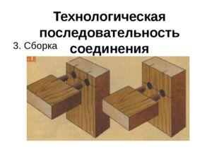Технологическая последовательность соединения 3. Сборка