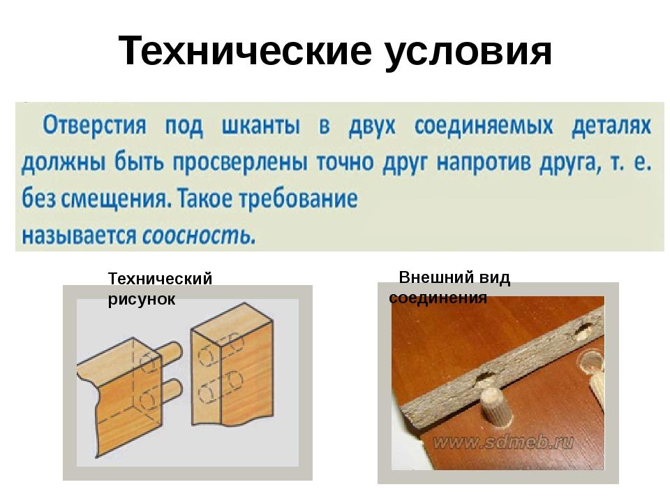 Технические условия Технический рисунок Внешний вид соединения