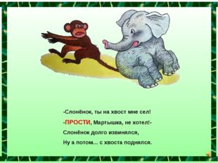 -Слонёнок, ты на хвост мне сел! -ПРОСТИ, Мартышка, не хотел!- Слонёнок долго