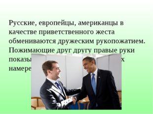 Русские, европейцы, американцы в качестве приветственного жеста обмениваются