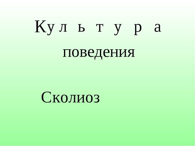 К поведения у л ь т у р а С колиоз