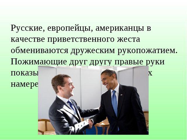 Русские, европейцы, американцы в качестве приветственного жеста обмениваются...