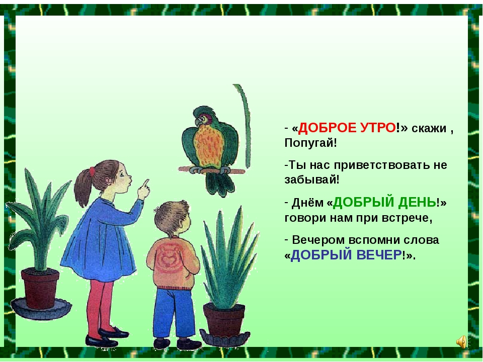 «ДОБРОЕ УТРО!» скажи , Попугай! Ты нас приветствовать не забывай! Днём «ДОБР...
