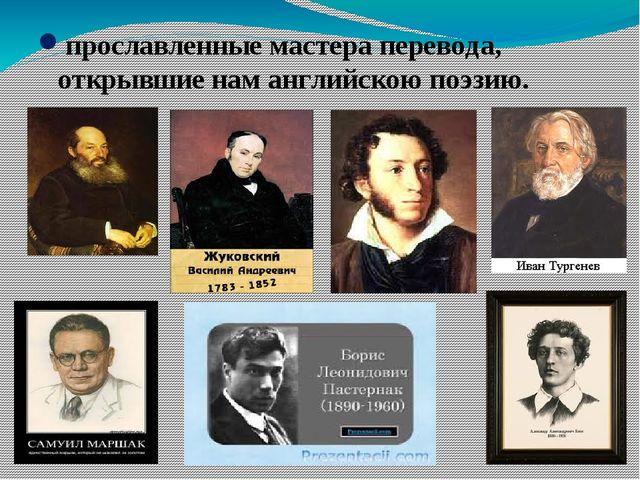 прославленные мастера перевода, открывшие нам английскою поэзию.