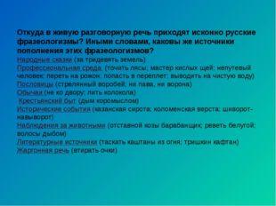 Откуда в живую разговорную речь приходят исконно русские фразеологизмы? Иными