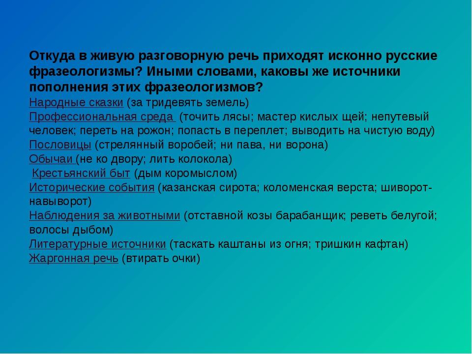Откуда в живую разговорную речь приходят исконно русские фразеологизмы? Иными...