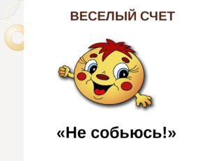 ВЕСЕЛЫЙ СЧЕТ «Не собьюсь!»