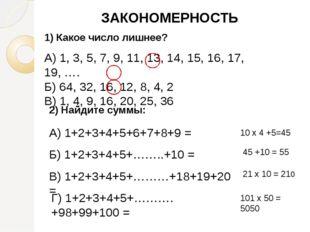 ЗАКОНОМЕРНОСТЬ 1) Какое число лишнее? А) 1, 3, 5, 7, 9, 11, 13, 14, 15, 16, 1