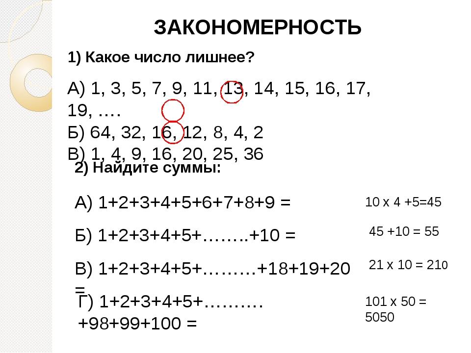ЗАКОНОМЕРНОСТЬ 1) Какое число лишнее? А) 1, 3, 5, 7, 9, 11, 13, 14, 15, 16, 1...