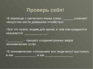 Проверь себя! В переводе с греческого языка слово _______означает «искусство