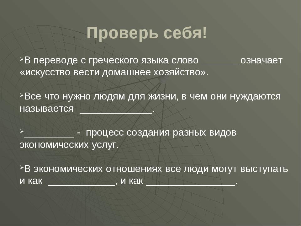 Проверь себя! В переводе с греческого языка слово _______означает «искусство...