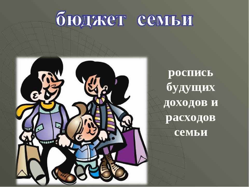 роспись будущих доходов и расходов семьи