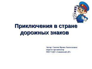 Приключения в стране дорожных знаков Автор: Свитек Ирина Анатольевна педагог-