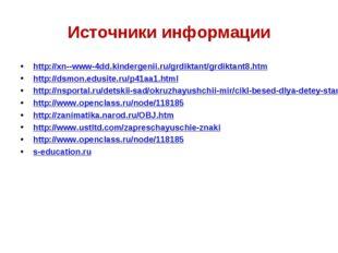 Источники информации http://xn--www-4dd.kindergenii.ru/grdiktant/grdiktant8.h