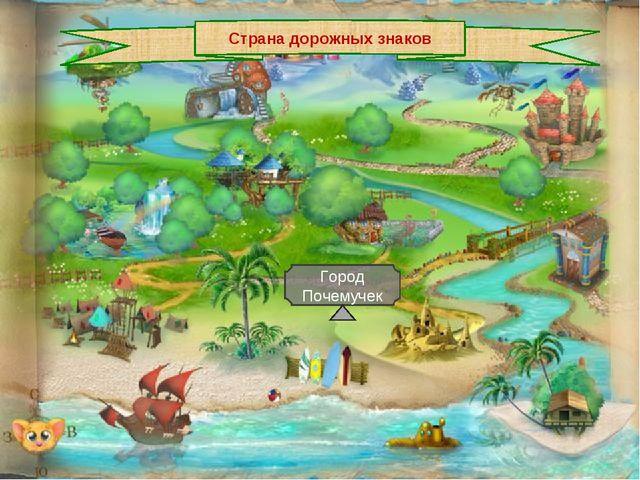 Страна дорожных знаков Город Почемучек