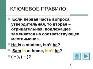 * КЛЮЧЕВОЕ ПРАВИЛО Если первая часть вопроса утвердительная, то вторая – отри