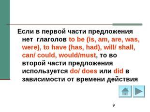 * Если в первой части предложения нет глаголов to be (is, am, are, was, were)