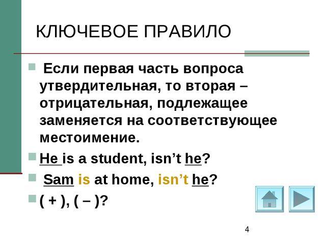 * КЛЮЧЕВОЕ ПРАВИЛО Если первая часть вопроса утвердительная, то вторая – отри...