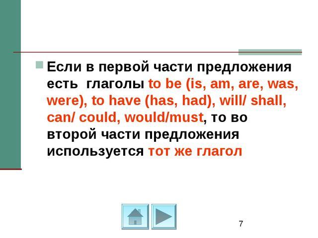 * Если в первой части предложения есть глаголы to be (is, am, are, was, were)...