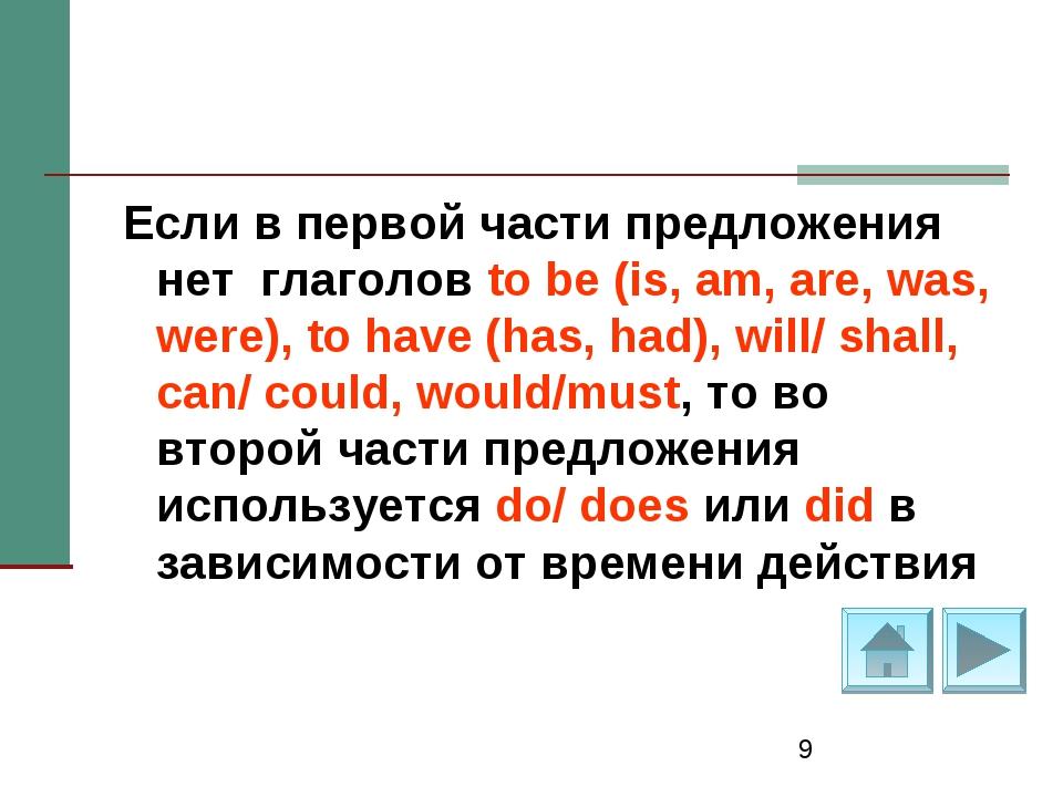 * Если в первой части предложения нет глаголов to be (is, am, are, was, were)...
