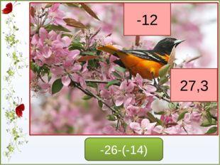 Примени правило умножения положительных и отрицательных чисел 12*(-5)= -4*(-1