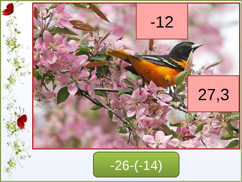 Примени правило умножения положительных и отрицательных чисел 12*(-5)= -4*(-1...