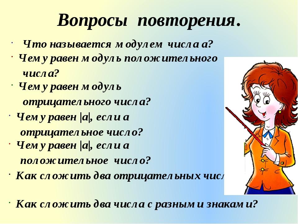 Домашнее задание: правило; № 1143(а-д) 1145 (а) Творческое задание: Определи...