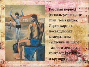 Розовый период (использует тёплые тона, тема цирка). Серия картин, посвящённы