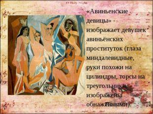 «Авиньенские девицы» - изображает девушек авиньёнских проституток (глаза минд