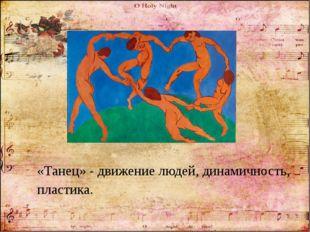 «Танец» - движение людей, динамичность, пластика.