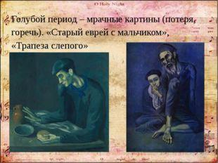 Голубой период – мрачные картины (потеря, горечь). «Старый еврей с мальчиком»